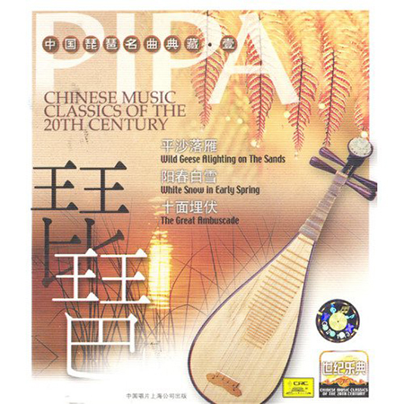 Chinese Music Classics of the 20th Century: Pipa I