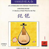 An Anthology of Chinese Traditional and Folk Music